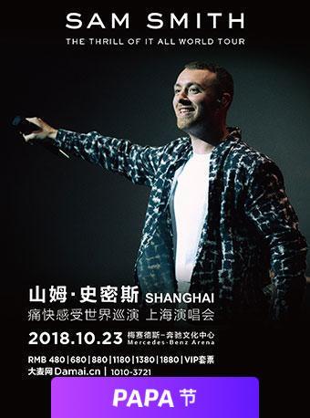 山姆·史密斯上海演唱会