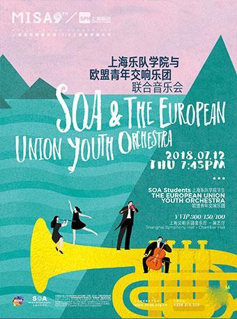 上海乐队学院与欧盟青年交响乐团联合音乐会