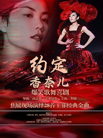 【嬉习喜戏】致敬王菲·经典音乐剧《约定香奈儿》--上海站