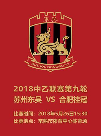 2018赛季苏州东吴主场赛事