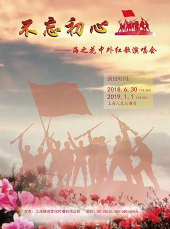 海之花中外红歌演唱会