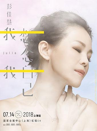 """""""我想念我自己""""2018年彭佳慧巡回演唱会—上海站"""