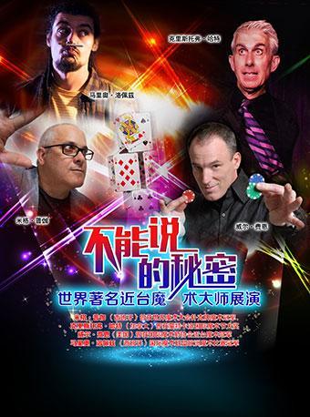 世界著名近台魔术大师展演
