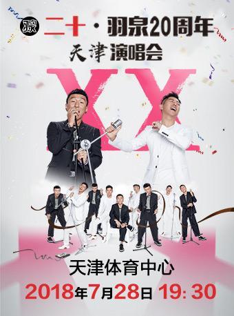 羽泉天津演唱会