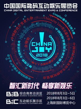 2018 ChinaJoy
