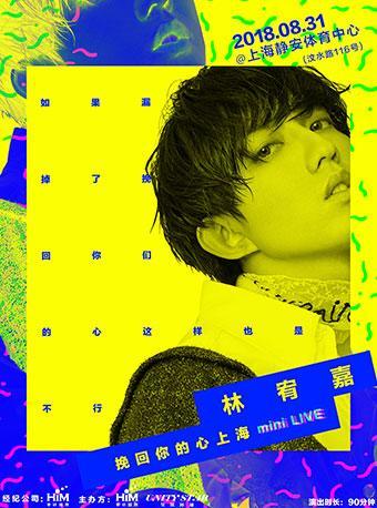 林宥嘉MINI LIVE上海站