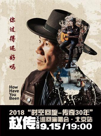 """赵传""""时空回旋-传奇30年"""