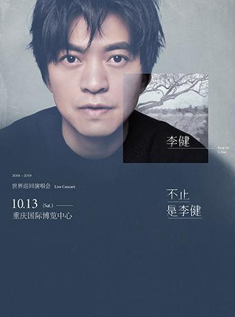 """""""不止,是李健""""2018-2019李健世界巡回演唱会-重庆站"""