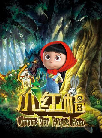 多媒体儿童剧《小红帽》