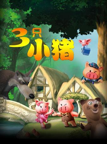 互动儿童剧《三只小猪》