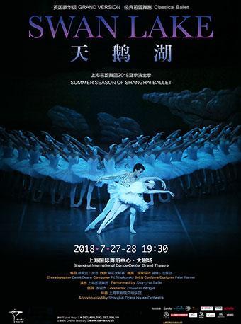 天鹅湖|上海芭蕾舞团