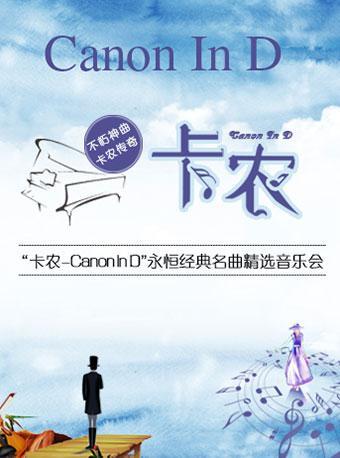 卡农Canon In D经典名曲音乐会