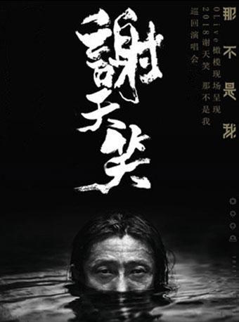 """谢天笑2018""""那不是我""""巡回演唱会-武汉站"""