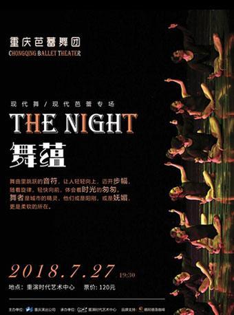 THE NIGHT 舞蕴