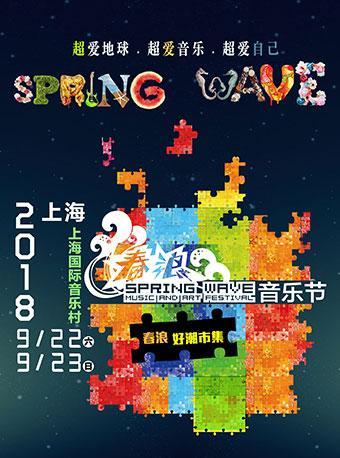 春浪音乐节