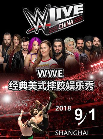 WWE经典美式摔跤娱乐秀
