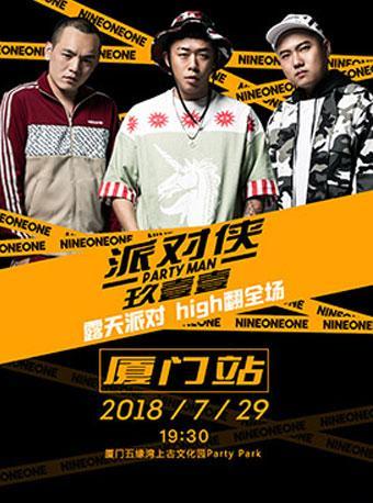 """玖壹壹""""派对侠""""演唱会-厦门站"""