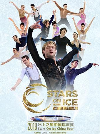 冰上之星中国巡演赛上海站