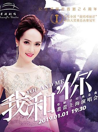 裴蕾上海演唱会