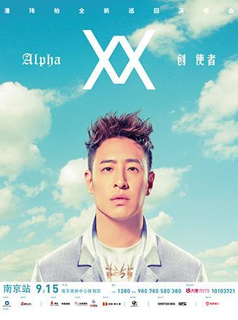 潘玮柏Alpha创使者巡回演唱会-南京站
