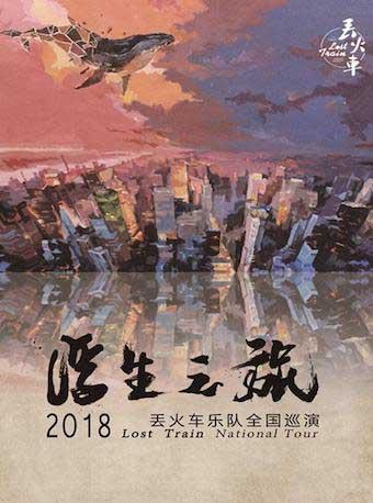 浮生之旅 2018丢火车乐队全国巡演 中山站