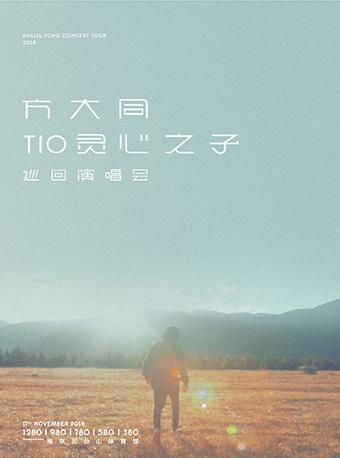 方大同 TIO 灵心之子巡回演唱会-南京站
