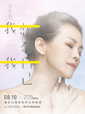 """OLive橄榄现场 """"我想念我自己"""" 2018年彭佳慧巡回演唱会-重庆站"""