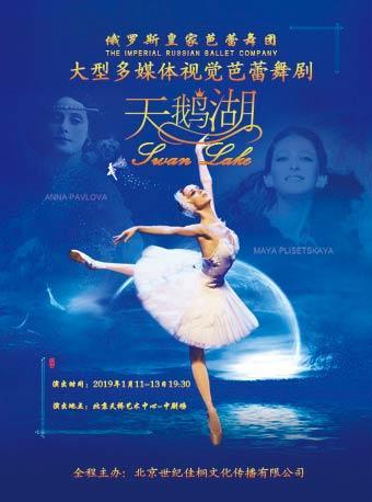 俄罗斯皇家芭蕾舞团|天鹅湖