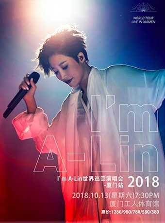 I'm A-Lin 世界巡回演唱会-厦门站