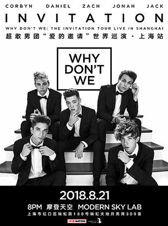 Why Don't We巡演上海站