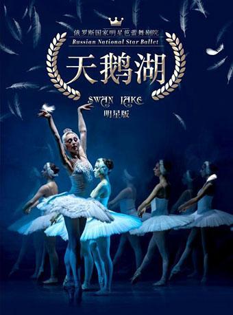 俄罗斯国家明星芭蕾舞团|全明星版天鹅湖