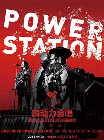 """""""跟动力合唱""""动力火车20年巡回演唱会北京站"""