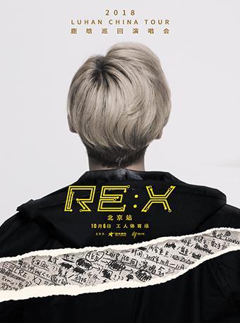 """鹿晗2018""""RE: X""""巡回演唱会 北京站"""