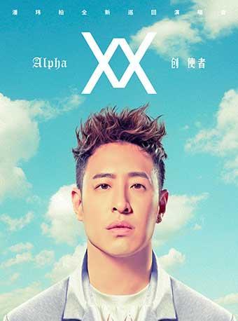 【砍价专享】潘玮柏Alpha创使者巡回演唱会—福州站
