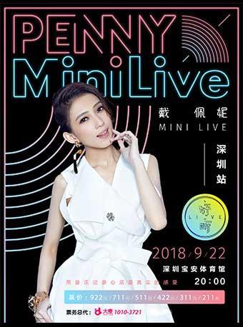 戴佩妮 MINI LIVE 深圳站