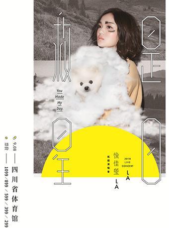 徐佳莹2018是日救星巡回演唱会成都站【七夕专享】
