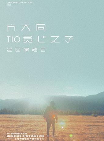 方大同TIO灵心之子巡回演唱会-上海站