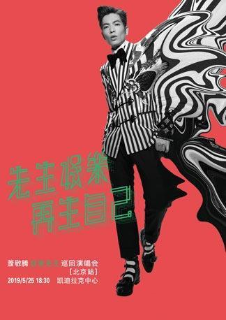 """萧敬腾""""娱乐先生""""巡回演唱会 北京站"""