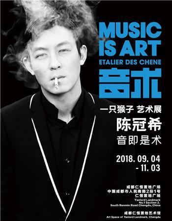 陈冠希 音术 · 一只猴子 艺术展