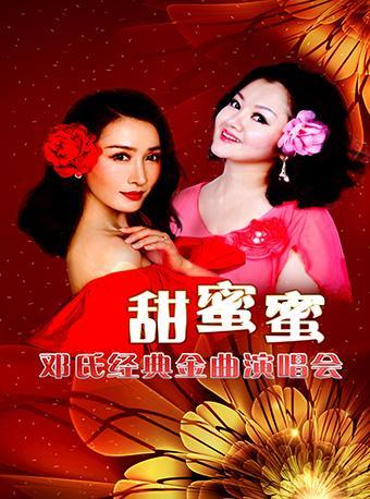 甜蜜蜜邓氏经典金曲北京演唱会