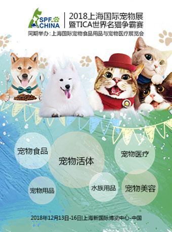 SPF2018上海国际宠物展