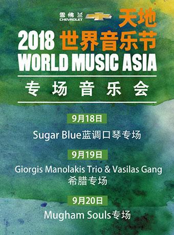 2018天地世界音乐节 Sugar Blue 蓝调口琴专场音乐会