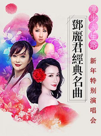 邓丽君经典名曲新年特别演唱会