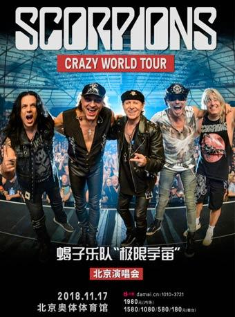"Scorpions ""Crazy World Tour ""- Beijing 蝎子乐队""极限宇宙""北京演唱会"