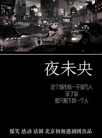 北京爆笑感动话剧《夜未央》 成都隆重登场