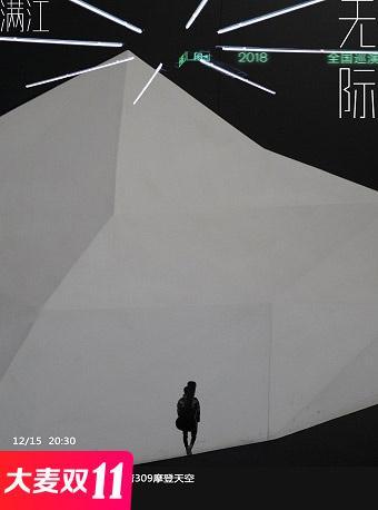 """满江""""无际""""2018巡演 上海站"""