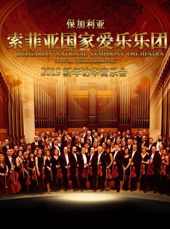 保加利亚索菲亚爱乐乐团2019新年音乐会