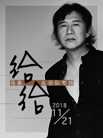 Blue Note Beijing 给给 马条&乐队专场