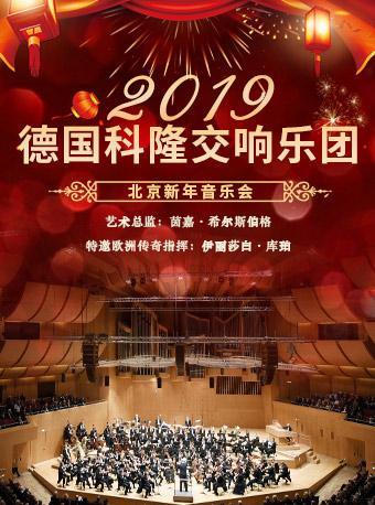 德国科隆交响乐团2019北京新年音乐会