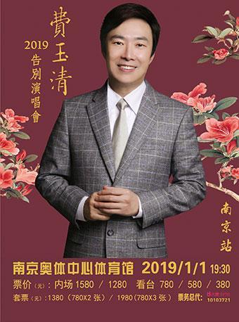 【0元重磅】费玉清,告别演唱会南京站 新年场